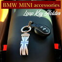 BMW MINI キーホルダー ループ ストラップ 車 ユニ...