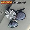 BMW MINI サングラス クリップ ホルダー サンバイザー 眼鏡 ...