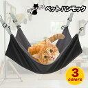 \マラソン期間ポイント2倍/ 猫ハンモック ベッド ケージ 洗える ネコ ねこ ペット ハンモック 椅子 吊...