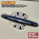 \スーパーSALE期間ポイント2倍/ BMW MINI ドア ハンドル プ...