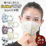 マスク日本製洗える5枚セット小さめ水着素材女性用水着マスク3D立体マスクソフトタイプファッションマスク大人通気性伸縮性女性スポーツカラーマスク送料無料