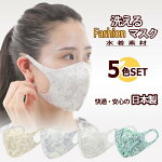 【送料無料】マスク5枚セット日本製洗えるマスク水着マスク水着素材小さめ立体マスク大きめソフトタイプ夏夏用ファッションマスク大人女性用通気性伸縮性女性