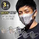マスク日本製メンズ洗える5枚セット小さめ水着素材水着マスク3D立体マスクソフトタイプ大人通気性伸縮性男性スポーツカラーマスク送料無料