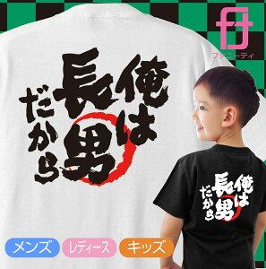 送料無料 おもしろ Tシャツ メンズ レディース キッズ ( 俺は長男だから 男性 女性 子供tシャツ ) グッズ プレゼント プチギフト 男性 女性 子供 服 tシャツ
