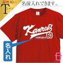 還暦 Tシャツ メンズ レディ—ス 【 名入れ KANREKI 野球 ユニフォーム ファニーティ 限定デザイン 】 還暦祝い 父 母 男性 女性 グッズ プレゼ