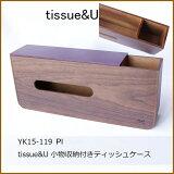 【ヤマト工芸】小物収納付きティッシュケース YK15-119PI ヤマト工芸 ティッシュケース