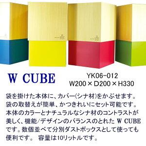 ダストボックスW-CUBELblライトブルー袋を掛けた本体に、カバー(シナ材)をかぶせます。袋の取替えが簡単、かつきれいにセット可能です。本体のカラーとナチュラルなシナ材のコントラストが美しく、機能/デザインのバランスの16とれたダストボックス