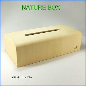 ティッシュケース ボックス YK04-007 NW 【ヤマト工芸】ティッシュケース NATURE BOX ヤマト工芸 テッシュケースカバー インテリア リビング