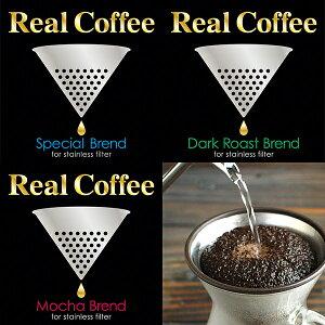 RealCoffeeレギュラーコーヒー200g×3レギュラーコーヒーステンレスフイルター珈琲ブレンドモカ中深煎り試し飲み飲み比べ