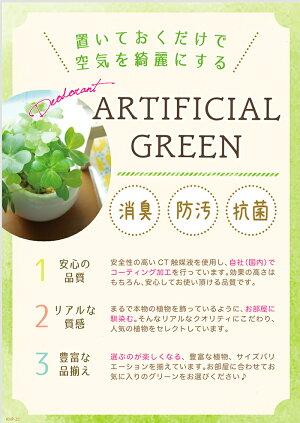 フェイクグリーンKH60847テーブルグリーンかわいい植物インテリアギフトクローバー消臭アーティフィシャルグリーンCT触媒加工