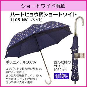 レディスショートワイド傘【ハートヒョウ柄ショートワイドネイビー1105-NV】