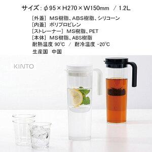 【KINTO/キントー】【KINTOPLUGアイスティージャグホワイト22489】キントーアイスティージャグウォーターポットジャグ水差しデカンターピッチャー