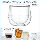 【KINTO/キントー】KRONSseriesワイングラスコーヒー耐熱デザインダブルウォール保温保冷アイスティーワイングラス【キントーKINTO】