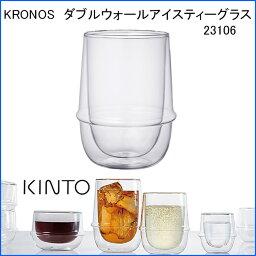 【KINTO キントー】アイスティーグラス KINTO KRONOS 耐熱ガラス デザインカップ ガラスの器 グラス ガラスカップ 紅茶カップ 【KINTO CRONOS ダブルウォール アイスティーカップ 23106】
