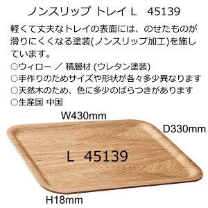 KINTOキントーノンスリップトレイ木製トレイトレイ【KINTONONSLIPTRAYSS45136】