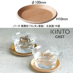 KINTOCAST耐熱ガラスガラスボウルデザートカップミニカップ【KINTOCASTボウル60mm23091】