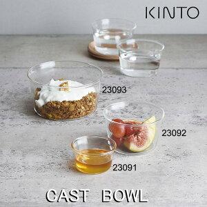 KINTOCAST耐熱ガラス【KINTO/キントー】ガラスボウルデザートカップミニカップ【KINTOCASTボウル120mm23093】