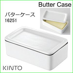 KINTOバターケースキッチンツールバター入れ1バター保存容器