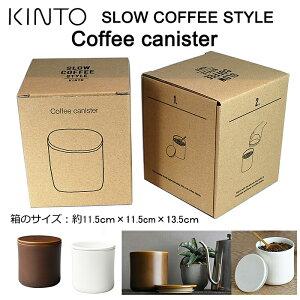 KINTOSLOWCOFFEESTYLEコーヒーキャニスター27668ホワイトキントーコーヒーコーヒードリップレギュラーコーヒーペーパーフィルターハンドドリップ【KINTOキントー】