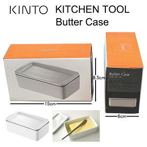KINTOバターケース16251キッチンツールバター入れバター保存容器