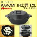 キントー KAKOMI IH土鍋 25191 1.2L ブラック 陶器直火だけでなくIH調理器にも対応 美味しくてヘルシーな蒸し料理が卓上で手軽に楽しめるすのこ付き土鍋