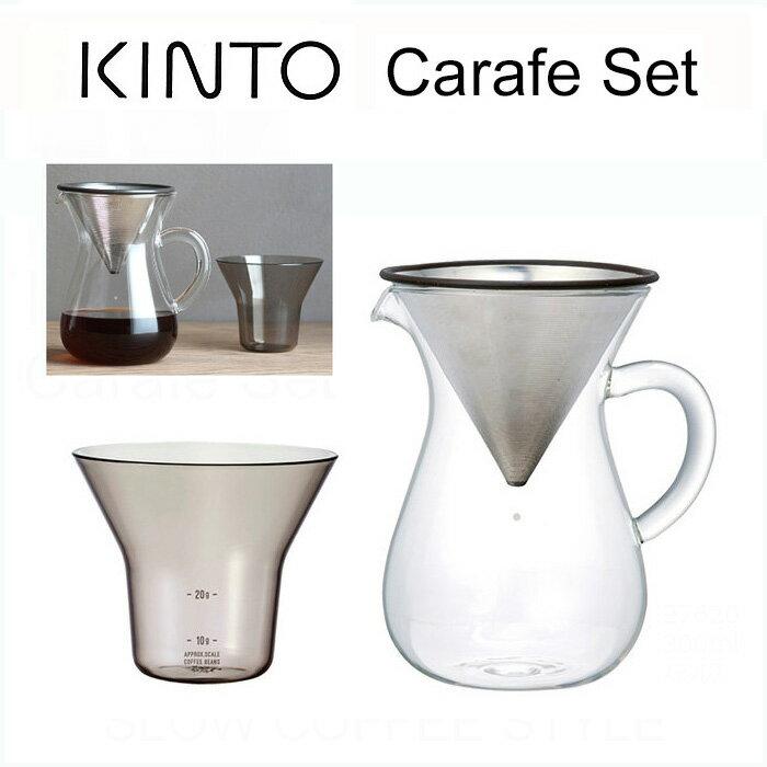 KINTO コーヒーカラフェセット 27620 300ml 2cups キントー コーヒー ドリップ 耐熱ガラス カラフェ セット コーヒー カラフェ ステンレスフィルター カラフェセット レギュラーコーヒー KINTO/キントー