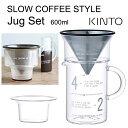 KINTO ジャグ セット 27652 600ml レギュラーコーヒー 耐熱ガラス ジャグセット コーヒードリップ ステンレスフィルター ハンドドリップ キントー スローコーヒースタイル 【KINTO/キントー】