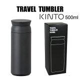 キントー トラベルタンブラー ブラック 20946 500ml ステンレスボトル TRAVEL TUMBLER 水筒 氷や熱い飲み物が勢いよく出ることを防ぐ構造で、最後までストレスなく飲みほせます。