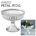 KINTOPETALプラスチックペタルボウルホームパーティ【KINTOPETALボウルクリア23018】