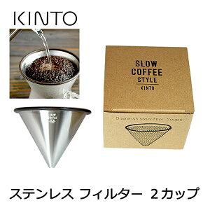 ステンレスフィルター 2cups KINTO 27624 キントー 金属フィルター 繰り返し使えるステンレスフィルター コーヒーフィルター