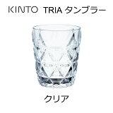 KINTO TRIA プラスチック タンブラー グラス スタッキング プラカップ ホームパーティ ピクニック 【KINTO TRIA タンブラー クリア 23147】