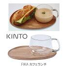 コーヒーカップ/KINTO/KRONOS/耐熱ガラス/デザインカップ/ガラスの器/グラス/ガラスのカップ/アイスコーヒー/【KINTOCRONOSダブルウォールコーヒーカップ23107】