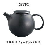 KINTO PEBBLE ティーポット 480ml ブラック 17143 丸みを帯びた小石のように、思わず触れたくなる質感とデザインのPEBBLE。注ぎ口は、熟練の職人ならではの繊細な手仕事により注ぎやすく、水切れのよい仕上がりです。ステンレス製ストレーナー付き 急須 茶器