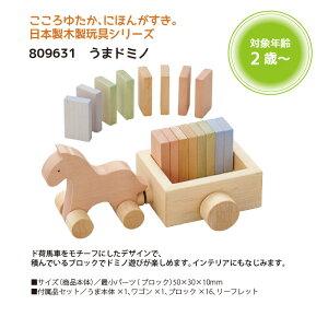エド・インタードミノ天然木木製玩具天然素材キッズおもちゃ【うまドミノ809631】