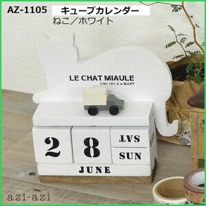 azi-aziインテリア雑貨キューブカレンダーねこホワイト