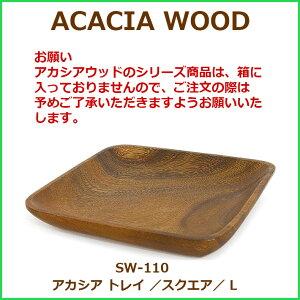 SW-110【アカシアトレイ/スクエアL】アカシヤの木から作られたトレイ&ボウル