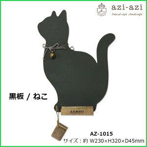 黒板ねこazi-aziインテリア雑貨メッセージボードかわいい黒板ハンドメイド