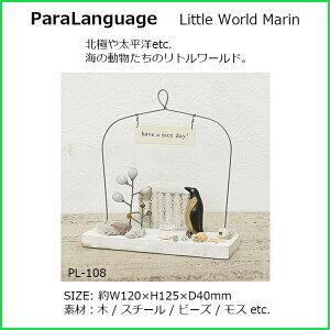 PL-108【マリンデコ(S)ペンギン】北極や太平洋etc.海の動物たちのリトルワールド。ペンギン