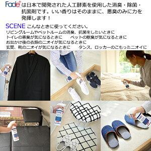 Fade+(フェードプラス)消臭スプレーJC1000300mlFade+は日本で開発された人工酵素を使用した消臭・除菌・抗菌剤です。いい香りはそのままに、悪臭のみに力を発揮します。