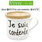 【ヴィヴル蓋付マグ28703】毎日の中で交わされるたくさんの言葉たちこんにちは、ありがとうその一つ一つを大切にという思いを込めました。日本製マグカップニューボン蓋付マグカップ電子レンジ使用食洗器使用可マグ