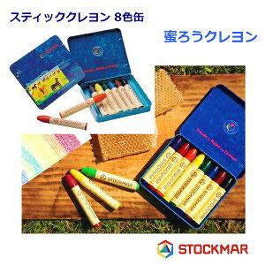 STOCKMAR蜜ろうクレヨンスティッククレヨン8色缶ST31002シュトックマー蜜ろうアイロンプリントクレヨン