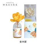 ソラフラワーディフューザー WANOKA 金木犀 四季の花の香 ノンアルコール ソラフラワーがオイルを吸い上げ、お花が咲くように少しずつ色づき香ます。オイルが吸い上がった後も保留した香りがほのかに続きます。繊細なお花のデザインはインテリアにおすすめです。