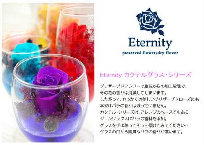 Eternityカクテルグラスプリザーブドアレンジプレゼント誕生日結婚式贈り物香り花ギフトローズプリザーブドフラワーカクテルグラスシェリー(ピンク)