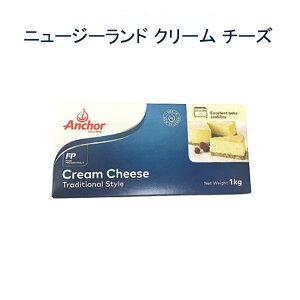 ニュージーランドクリームチーズ