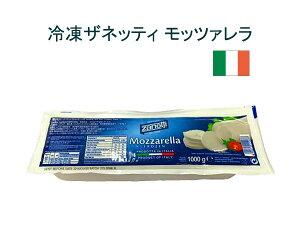 冷凍ザネッティ モッツァレラ 1kgイタリア チーズ 本場のモッツァレラチーズを冷凍にしました。従来の冷蔵品と比べ、冷凍品なので賞味期限が長く、高品質、低価格が可能となりました。この商品は、福岡のチーズ 卸・小売のrootsより、冷凍便で直接お届けいたします。