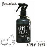 John's Blend ジョンズブレンド フレグランス&デオドラントルームミスト アップルペアー 消臭成分配合のルームミスト。嫌なにおいを消して、お部屋を心地良い香りに。