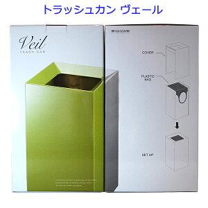 トラッシュカンヴェールホワイト(白)デザインゴミ箱【山崎実業】