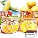 【北海道産男しゃく・とうもろこし使用】 じゃがいも入りコーンスープとバターコーン&ポテト 各5個づつ計10個セット[レトルト]