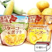 【北海道産男しゃく・とうもろこし使用】じゃがいも入りコーンスープとバターコーン&ポテト各5個づつ計10個セット[レトルト]
