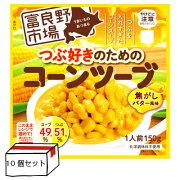 つぶ好きのためのコーンツーブ焦がしバター風味10個セット[レトルト]
